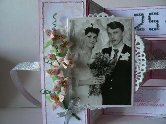 Советской, открытка на годовщину свадьбы для мужа своими руками
