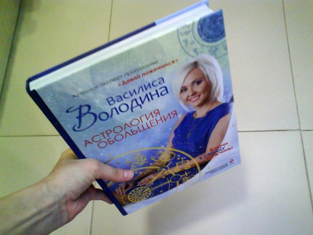 книга «Астрология обольщения»