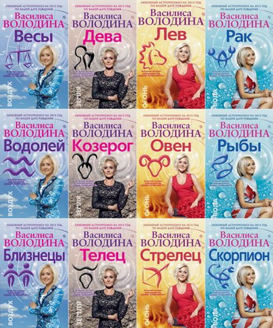 серия книг «Любовный астропрогноз на 2015 год»
