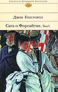 Книга Голсуорси