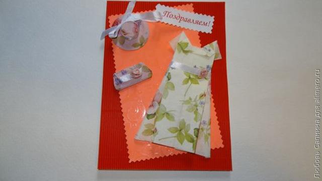 открытка с платьями на День Рождения 5