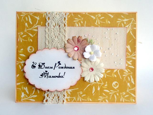 Как сделать открытку с днем рождения для мамы своими руками из бумаги фото 877