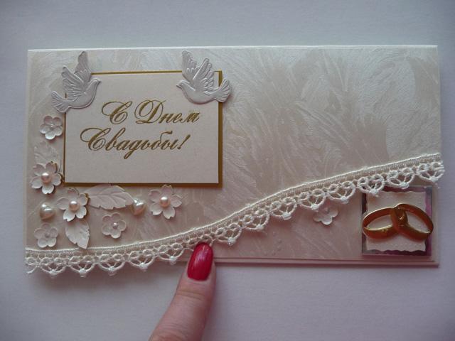 Открытка своими руками на свадьбу фото